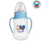 Бутылочка для кормления «Зайка супергерой» детская приталенная, с ручками, 150 мл, от 0 мес., цвет голубой