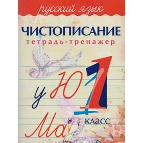 Русский язык. 1 класс. Тетрадь-тренажёр по чистописанию. Латынина А. А.