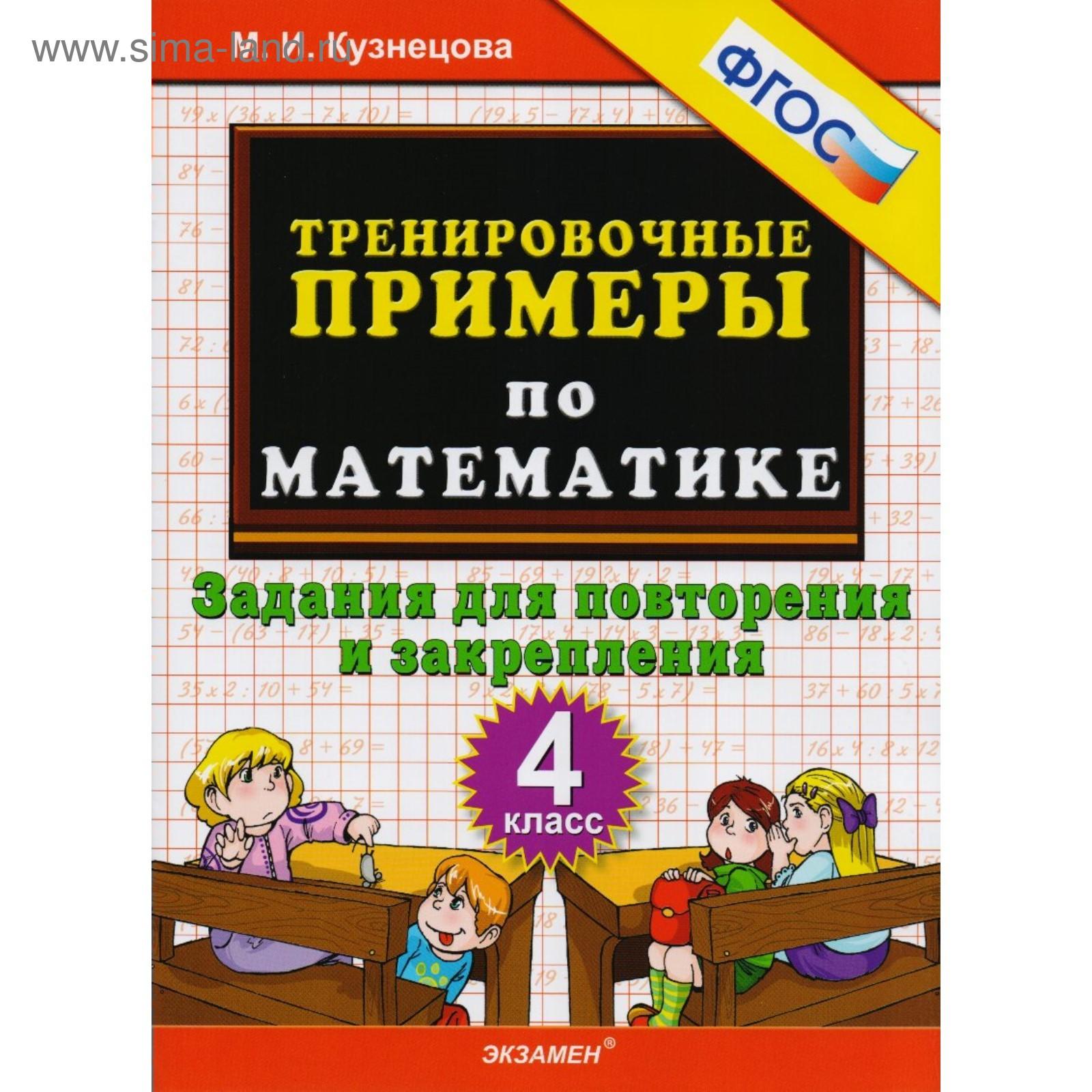 Кузнецова м и решение задач 1 класс решение задач онлайн 2 класс онлайн