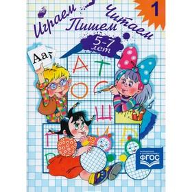 Играем, читаем, пишем. Рабочая тетрадь №1 для детей 5-7 лет