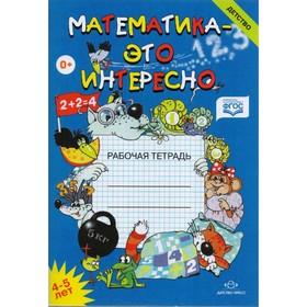 Математика — это интересно. Рабочая тетрадь для занятий с детьми 4-5 лет
