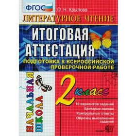 Литературное чтение. 2 класс. Типовые тестовые задания. Крылова О. Н.