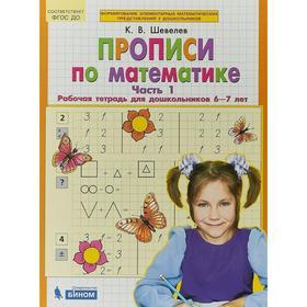 Прописи по математике. Рабочая тетрадь для дошкольников 6-7 лет. Часть 1. Шевелев К. В.