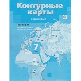 География. 7 класс. Материки, океаны, народы и страны. Контурные карты с заданиями. Душина И. В.