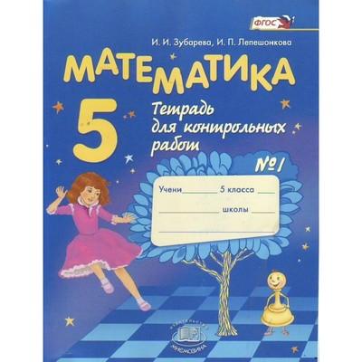 Математика. 5 класс. Тетрадь для контрольных работ №1. Зубарева И. И. - Фото 1