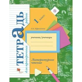 Литературное чтение. 1 класс. Тетрадь для проверочных работ. Форсит П.