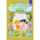Добро пожаловать в экологию. Рабочая тетрадь для детей 6-7 лет. Часть 2. Воронкевич О. А.