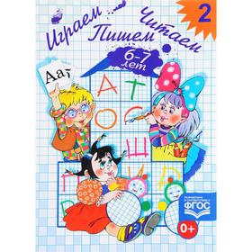 Играем, читаем, пишем. Рабочая тетрадь №2 для детей 6-7 лет