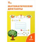 Математические диктанты. 2 класс. Рабочая тетрадь. Алимпиева М. Н.