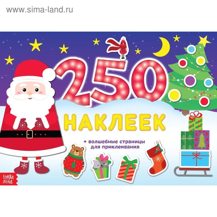 250 новогодних наклеек «Дед Мороз», 8 стр.