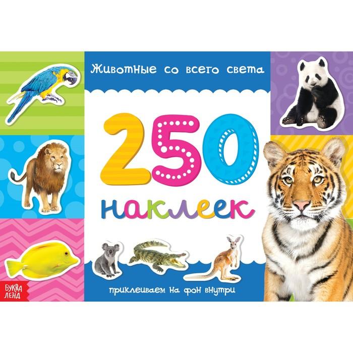 250 наклеек «Животные со всего света», 8 стр.