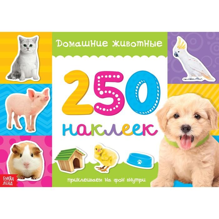 250 наклеек «Домашние животные», 8 стр.