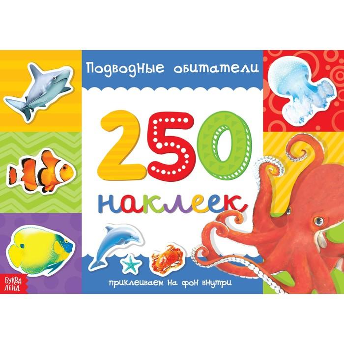 250 наклеек «Подводные обитатели», 8 стр.