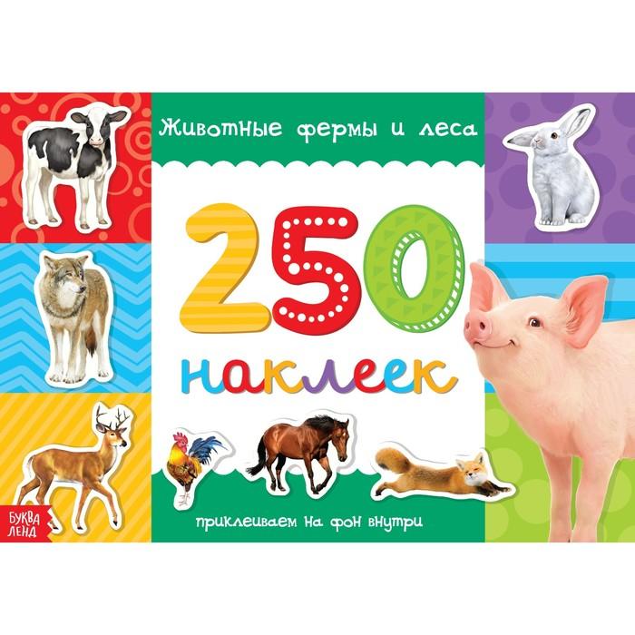250 наклеек «Животные фермы и леса», 8 стр.