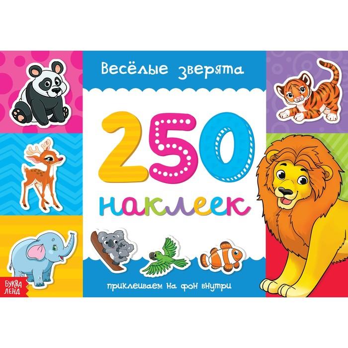 250 наклеек «Весёлые зверята», 8 стр.