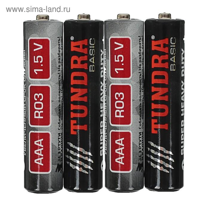 Батарейка солевая TUNDRA Super Heavy Duty, AAA, R03, спайка, 4 шт