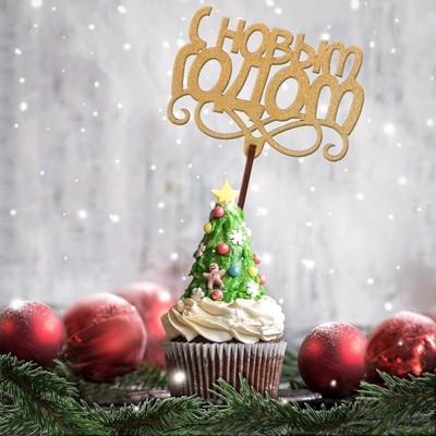 Топпер «С Новым Годом вензель», золотой, 10×6,7см - Фото 1