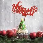 Топпер «С Новым Годом снежинка», красный, 11×6,5см