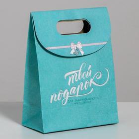 Пакет подарочный «Твой подарок», 12 × 16 × 6 см, Ош