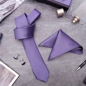 Набор мужской 'Элит' галстук 145*5см самовяз, платок, запонки, клетка мелкая, цвет тёмно-сиреневый Ош