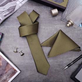 Набор мужской 'Элит' галстук 145*5см самовяз, платок, запонки, клетка мелкая, цвет оливковый Ош