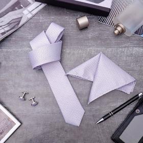 Набор мужской 'Элит' галстук 145*5см самовяз, платок, запонки, плетеный, цвет светло-сиреневый Ош