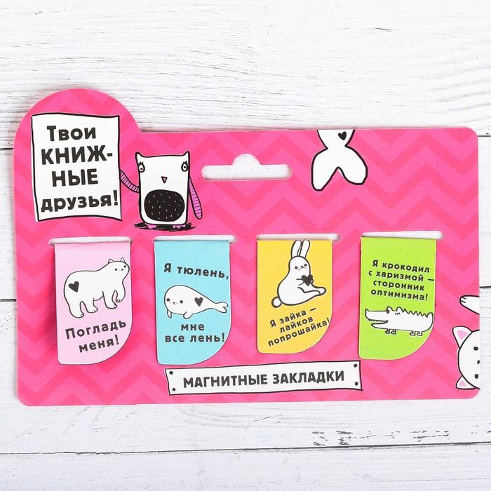 Набор магнитных закладок на подложке Твои книжные друзья, 4 шт.