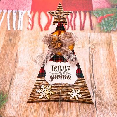 Новогодний декор ёлочка «Тепла и уюта», 13 х 20 см
