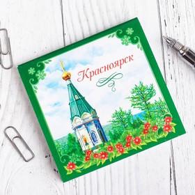 Блокнот «Красноярск», 16 листов Ош