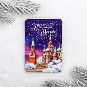 Магнит «Москва» (Храм Василия Блаженного), 5.5 х 8 см