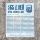 Планинг «365 дней», 18 ? 22 см