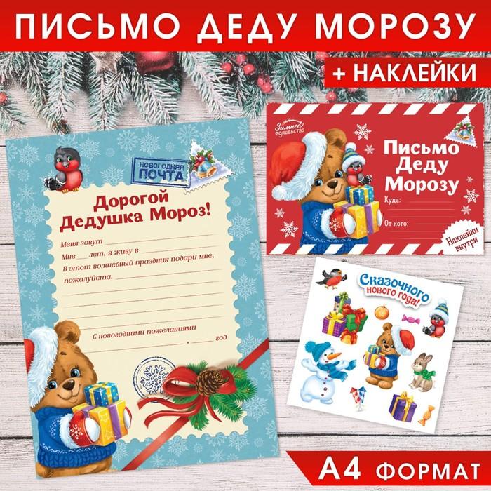 Письмо Деду Морозу с наклейками «Сказочного Нового Года»