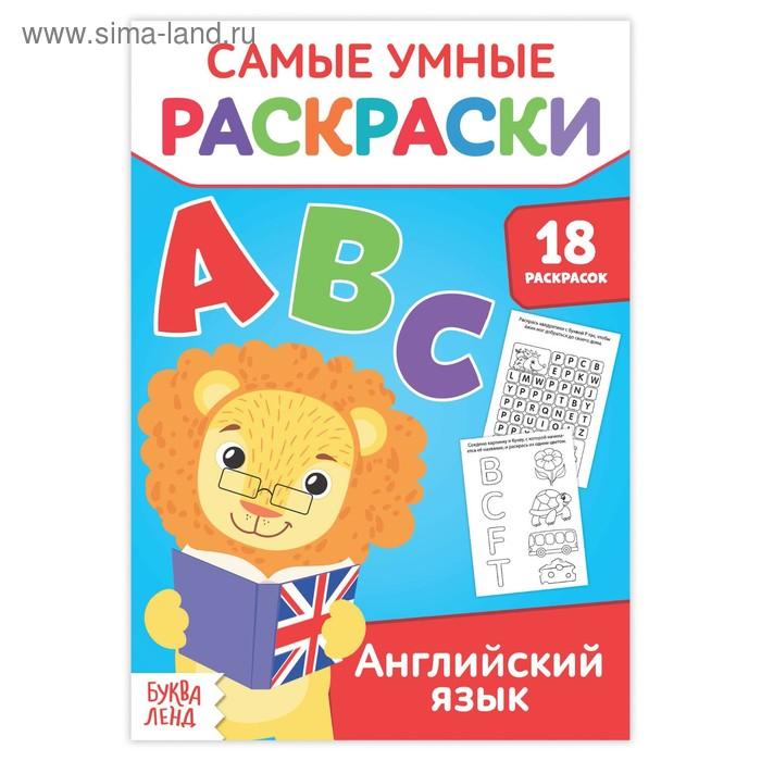 Раскраска развивающая «Английский язык» (3802724) - Купить ...