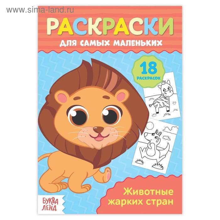 Раскраска для малышей «Животные жарких стран» (3798256 ...