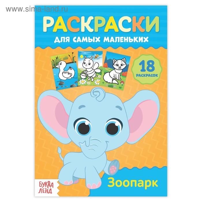 Раскраска для малышей «Зоопарк»