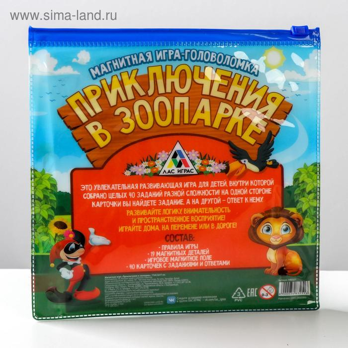 Магнитная игра «Приключения в зоопарке»