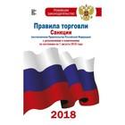 Правила торговли с изменениями и дополнениями по состоянию на 1 августа 2018 г.