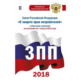 Закон Российской Федерации «О защите прав потребителей» с образцами заявлений по состоянию на 01.08.2018 г. Ош