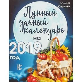 Лунный дачный календарь на 2019 год. Кизима Г. А. Ош