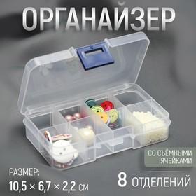 Контейнер для бисера, со съёмными ячейками, 8 отделений, 10,5 × 6,7 × 2,2 см, цвет прозрачный Ош