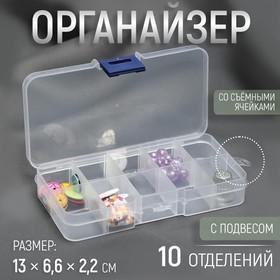 Контейнер для бисера, со съёмными ячейками, 10 отделений, 13 × 6,6 × 2,2 см Ош