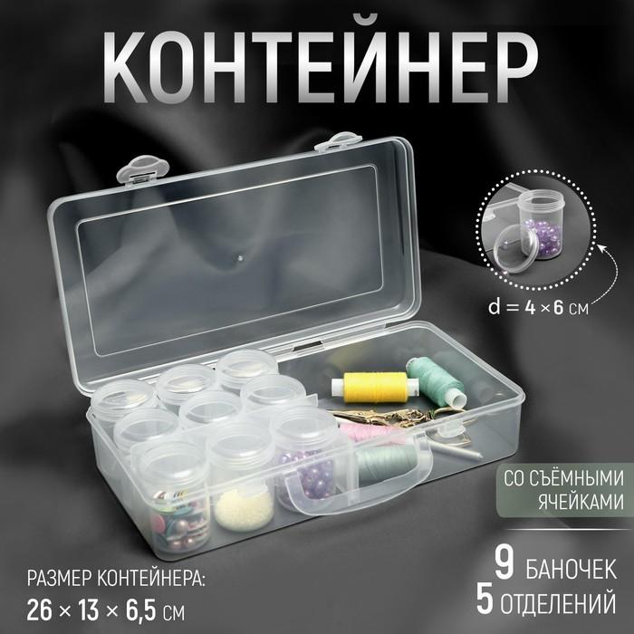 Контейнер для рукоделия, со съёмными ячейками, 5 отделения, 26 × 13 × 6,5 см, 9 баночек, d = 4 × 6 см, 20 гр, цвет прозрачный