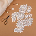 Аппликации пришивные «Лейсы», 21 × 9,5 см, пара, цвет белый
