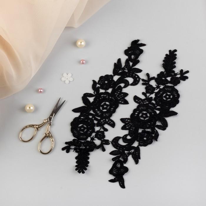 Аппликации пришивные «Лейсы», 25 × 7 см, пара, цвет чёрный