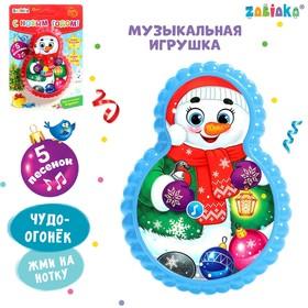 Музыкальная игрушка «Снеговичок», световые и звуковые эффекты, цвет голубой Ош