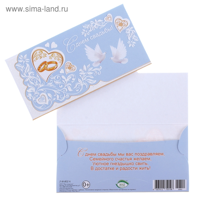 грабаря называют поздравленья со свадьбой на конверт с деньгами уникальное место