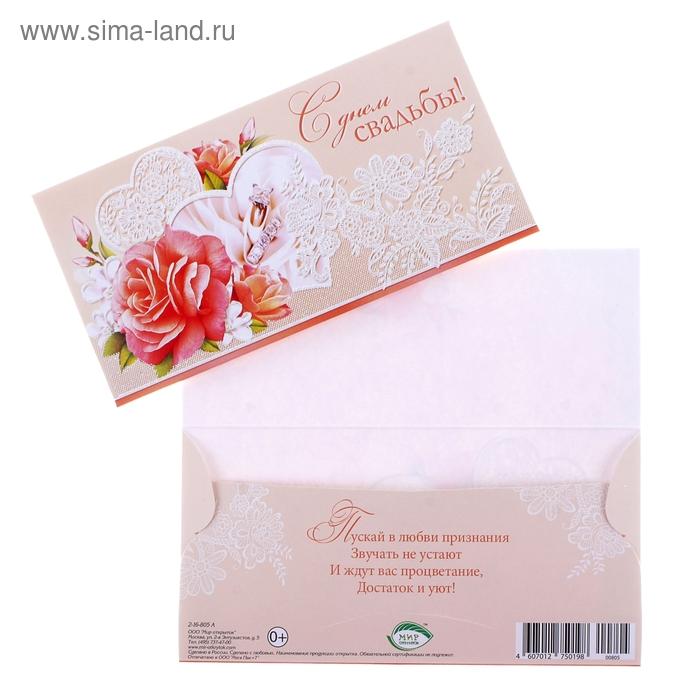 приложения поздравление на свадьбу при вручении конверта радости тот факт