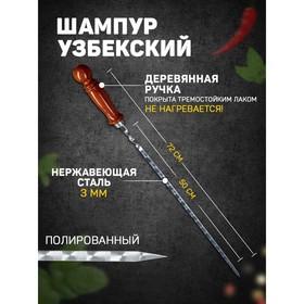 Шампур узбекский для шашлыка с деревянной ручкой 50 см Ош