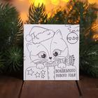 """Раскраска, магнит """"Волшебного Нового года!"""", котёнок, 10 х 10 см"""
