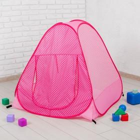 Палатка детская, розовая, 95 × 95 × 92 см Ош